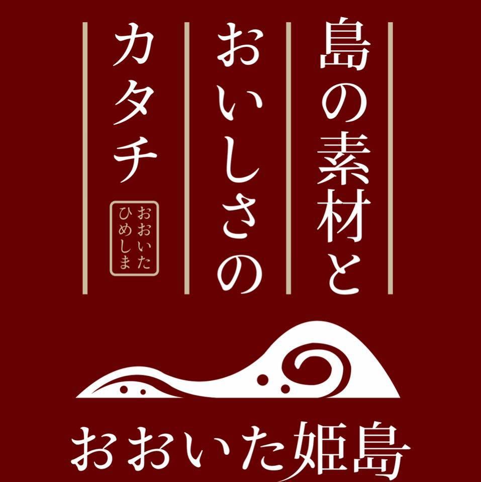 おおいた姫島ロゴ